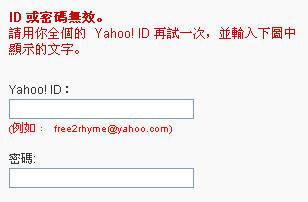 ID 或密碼無效。 請用你全個的 Yahoo! ID 再試一次,並輸入下圖中顯示的文字。