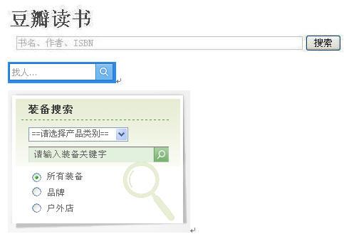 在频道页设置单类的搜索入口