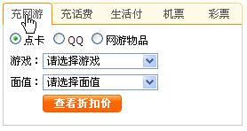 tab-taobao01