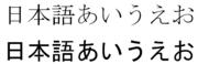 日文明朝体(MS Mincho体)和ゴシック体