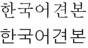 韩国语中的衬线体Batang体和无衬线体Dotum体