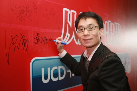 【UCD年会之新闻篇】UCD年会广州举行  全国产品设计师云集交流 - Smile - Smile,smile everyday