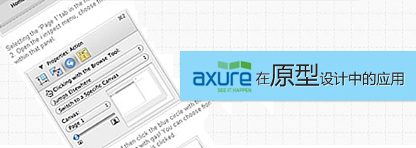 AXURE在原型设计中的应用