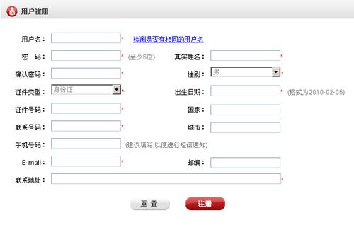 上海航空注册表单截图