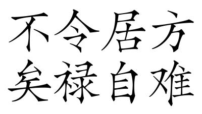 汉字 灵性/03 号书体by Digidea 2009...