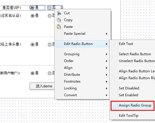 AXURE 原型设计教程2——变量控制不同场景的交互演示