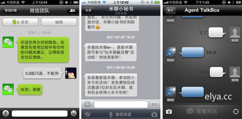 weixin miliao talkbox 手机产品设计之用户引导