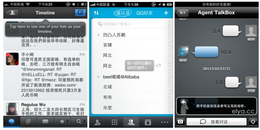 Talkbox 手机产品设计之用户引导